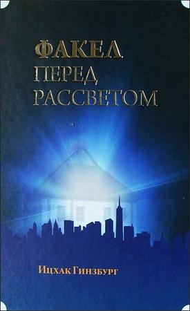 Раввин Ицхак Гинзбург - Факел перед рассветом - Том I - Рабби Исраэль Бааль-Шем-Тов