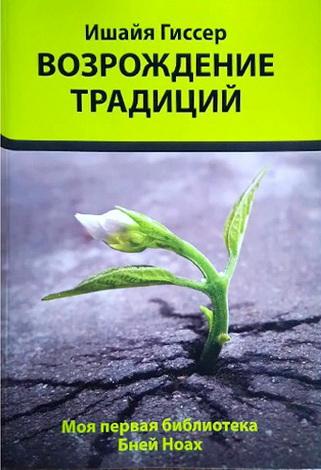 Ишайа Гиссер – Возрождение Традиций