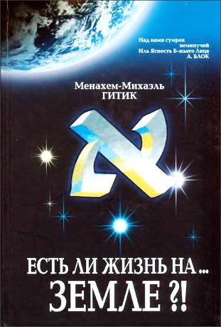 Менахем-Михаэль Гитик - Есть ли жизнь на земле?