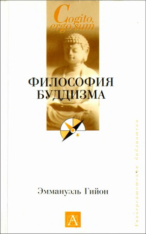 Гийон - Философия буддизма