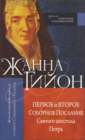 Гийон  Жанна -  Комментарии  - книги
