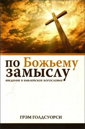 По Божьему замыслу - Грэм Голдсуорси