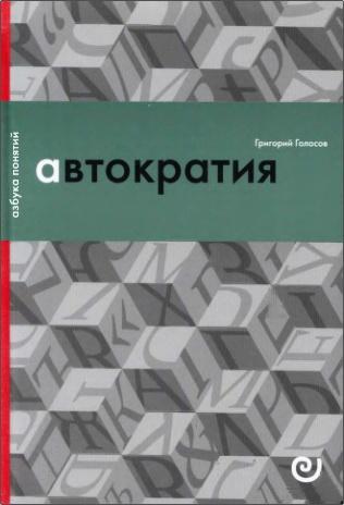Григорий Васильевич  Голосов - Автократия, или Одиночество власти