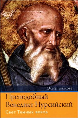 Голосова Ольга - Преподобный Венедикт Нурсийский. Свет Темных веков