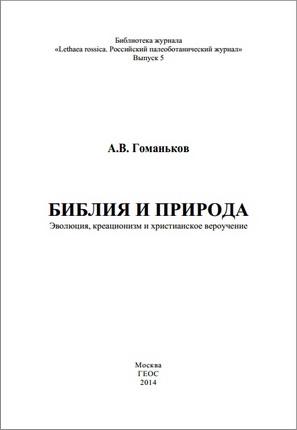 Гоманьков - Библия и природа