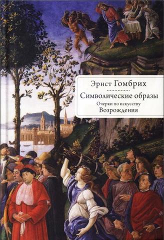 Эрнст Гомбрих - Символические образы