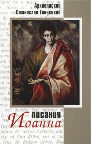 Писания Иоанна - Станислав Гондецкий