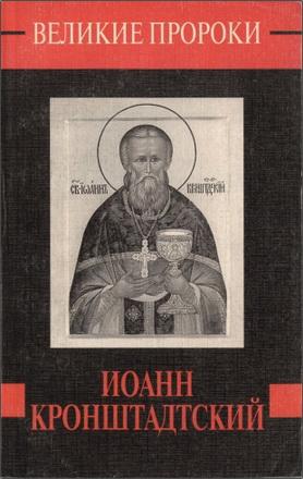 Наталья Горбачева - Иоанн Кронштадский