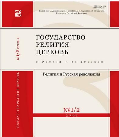 Государство Религия Церковь в России и за рубежом №1 - 2, 2019 год