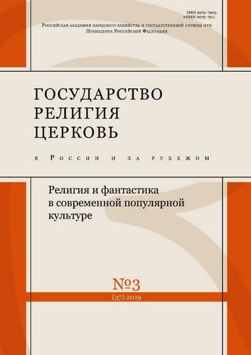 Государство Религия Церковь в России и за рубежом - 3 - 2019