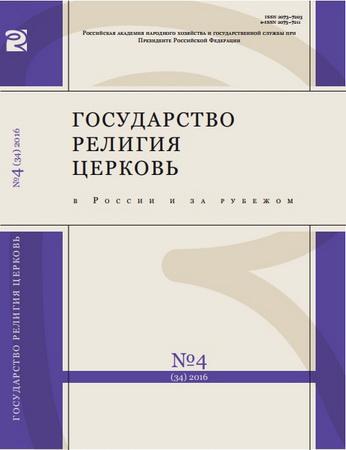 Государство Религия Церковь в России и за рубежом - 4 - 2016