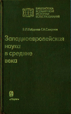 Гайденко - Смирнов - Западноевропейская наука в средние века