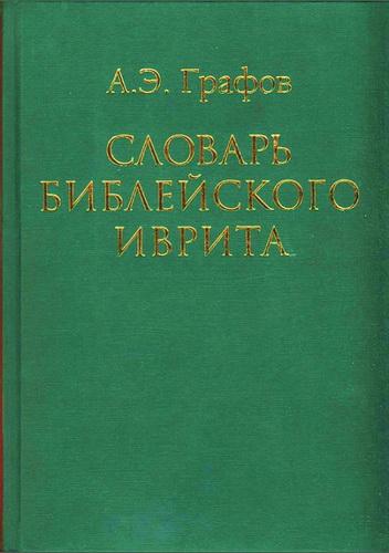 Андрей Графов - Словарь библейского иврита