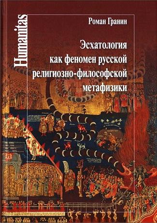 Гранин Роман - Эсхатология как феномен русской религиозно-философской метафизики