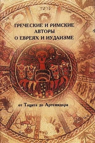 Греческие и римские авторы о евреях и иудаизме - 2 - 1 - от Тацита до Артемидора