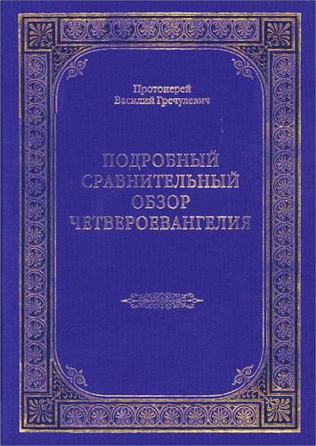 Протоиерей Гречулевич Василий - Подробный сравнительный обзор Четвероевангелия