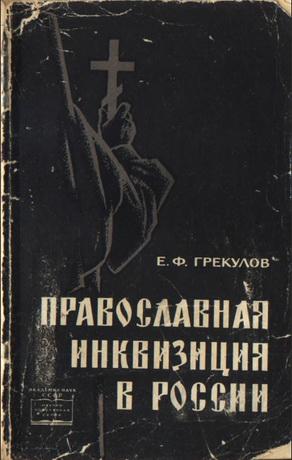 Грекулов - Православная инквизиция в России