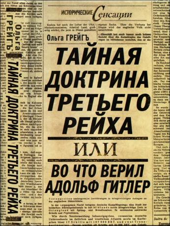 Грейгъ Ольга - Тайная доктрина Третьего Рейха, или во что верил Адольф Гитлер