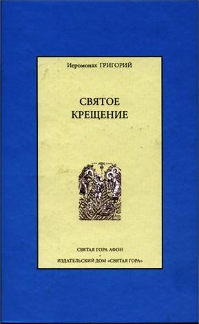Иеромонах Григорий - Святое Крещение