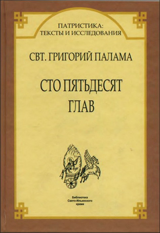 Григорий Палама - Сто пятьдесят глав