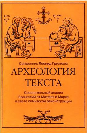 Археология текста - Леонид Грилихес