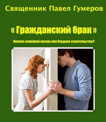 """Священник Павел Гумеров - """"Гражданский брак"""": Начало семейной жизни или блудное сожительство?"""