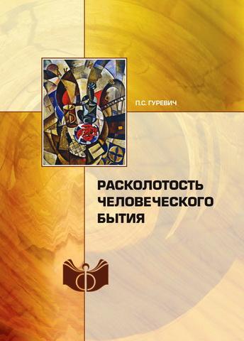Расколотость человеческого бытия - Павел Гуревич
