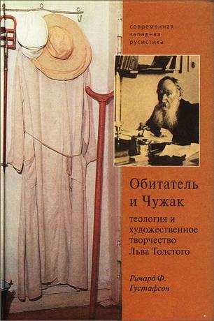 Ричард Ф. Густафсон Обитатель и Чужак. Теология и художественное творчество Льва Толстого