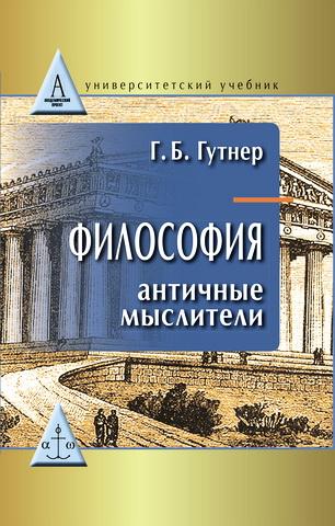 Философия - Античные мыслители - Григорий Гутнер