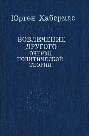 Юрген Хабермас - Вовлечение другого - Очерки политической теории