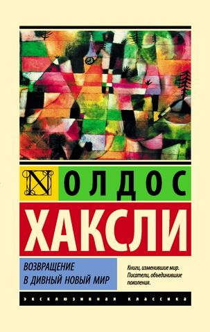 Олдос Леонард Хаксли - Возвращение в дивный новый мир