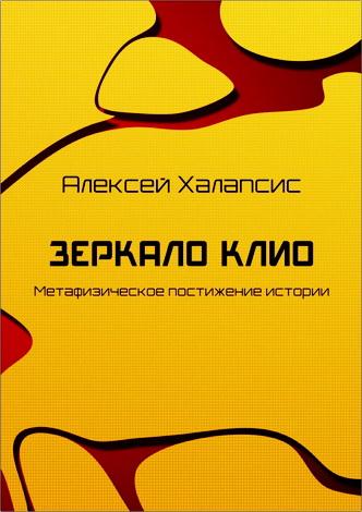 Халапсис Алексей - Зеркало Клио: Метафизическое постижение истории