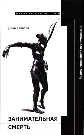 Дина Хапаева – Занимательная смерть: развлечения эпохи постгуманизма