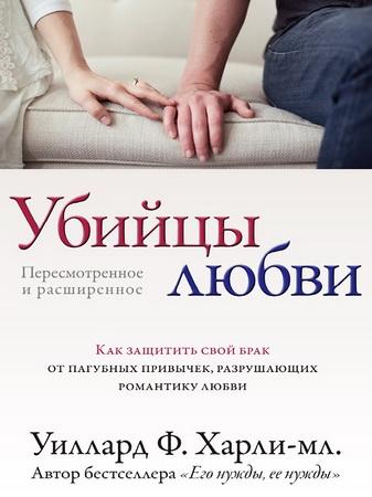 Уиллард Ф. Харли-мл. - Убийцы любви - Как защитить свой брак от пагубных привычек,