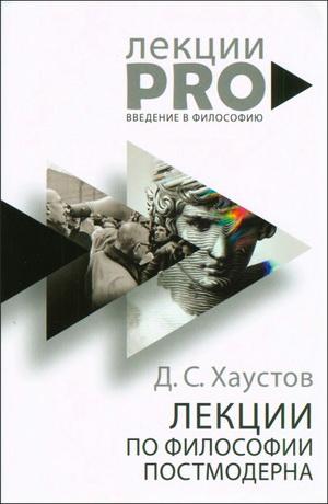 Дмитрий Хаустов  - Лекции по философии постмодерна
