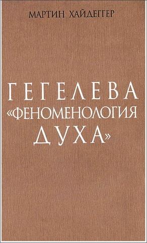 "Хайдеггер Мартин - Гегелева «Феноменология духа"""