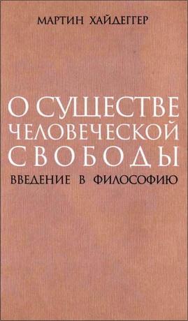 Мартин  Хайдеггер - О существе человеческой свободы - введение  в  философию