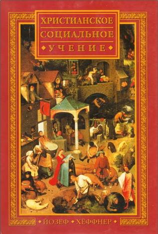 Кардинал Йозеф Хеффнер - Христианское социальное учение