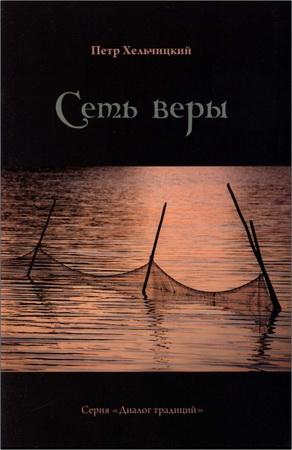 Петр Хельчицкий - Сеть веры