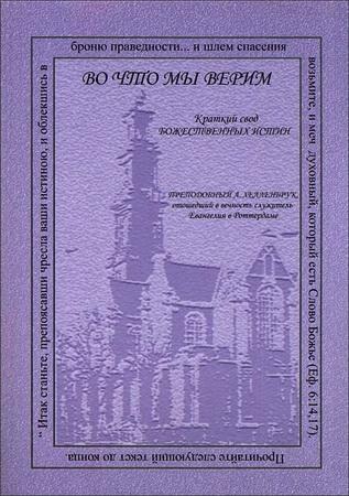 преподобный А. ХЕЛЛЕНБРУК - ВО ЧТО МЫ ВЕРИМ. Краткий свод Божественных истин