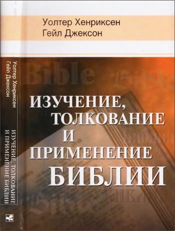 Изучение толкование и применение Библии - Уолтер Хенриксен - Гейл Джексон