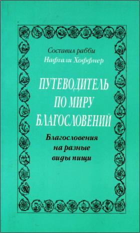Хоффнер - Путеводитель  по миру благословений