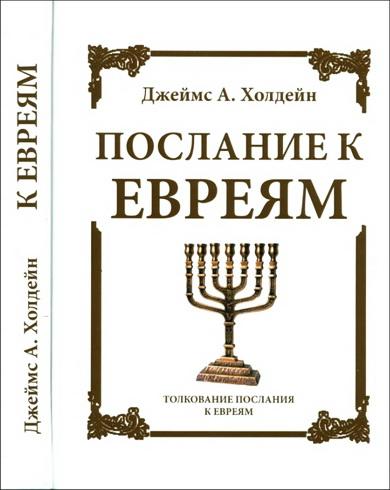 Джеймс Холдейн - Послание к Евреям