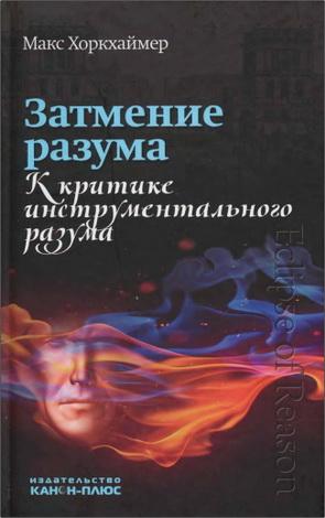 Хоркхаймер Макс - Затмение разума - К критике инструментального разума