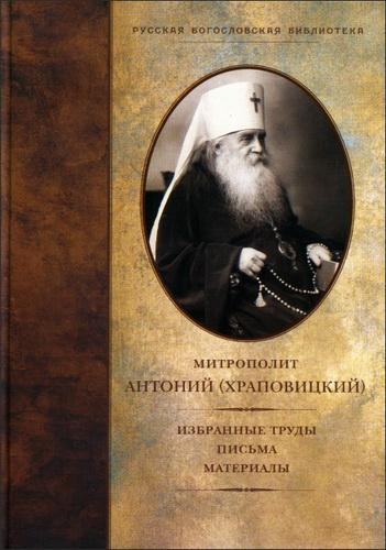 Архиепископ Антоний (Храповицкий) - Избранные труды, письма, материалы