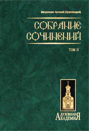 Митрополит Антоний (Храповицкий) - Собрание сочинений