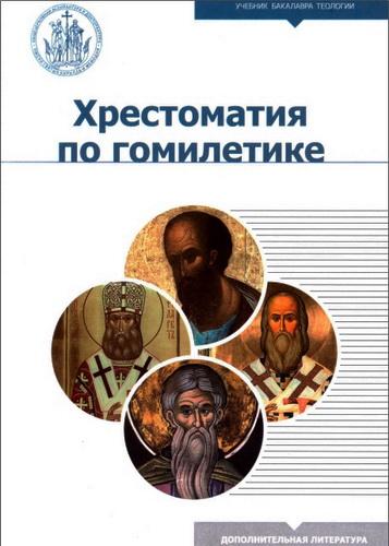 Хрестоматия по гомилетике. Учебное пособие для бакалавриата теологии