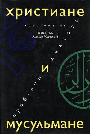 Христиане и мусульмане - Журавский Алексей