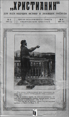 Журнал Христианин № 1 – 12, за 1928 г