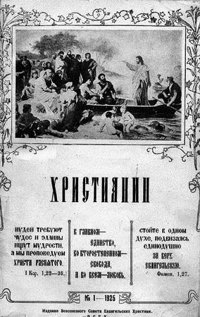 Христианин - журнал И.С. Проханова - №№ 1 - 12 - 1925 г